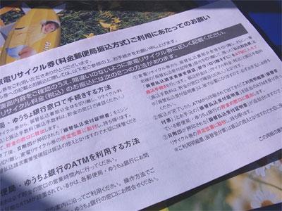 リサイクル券の表紙
